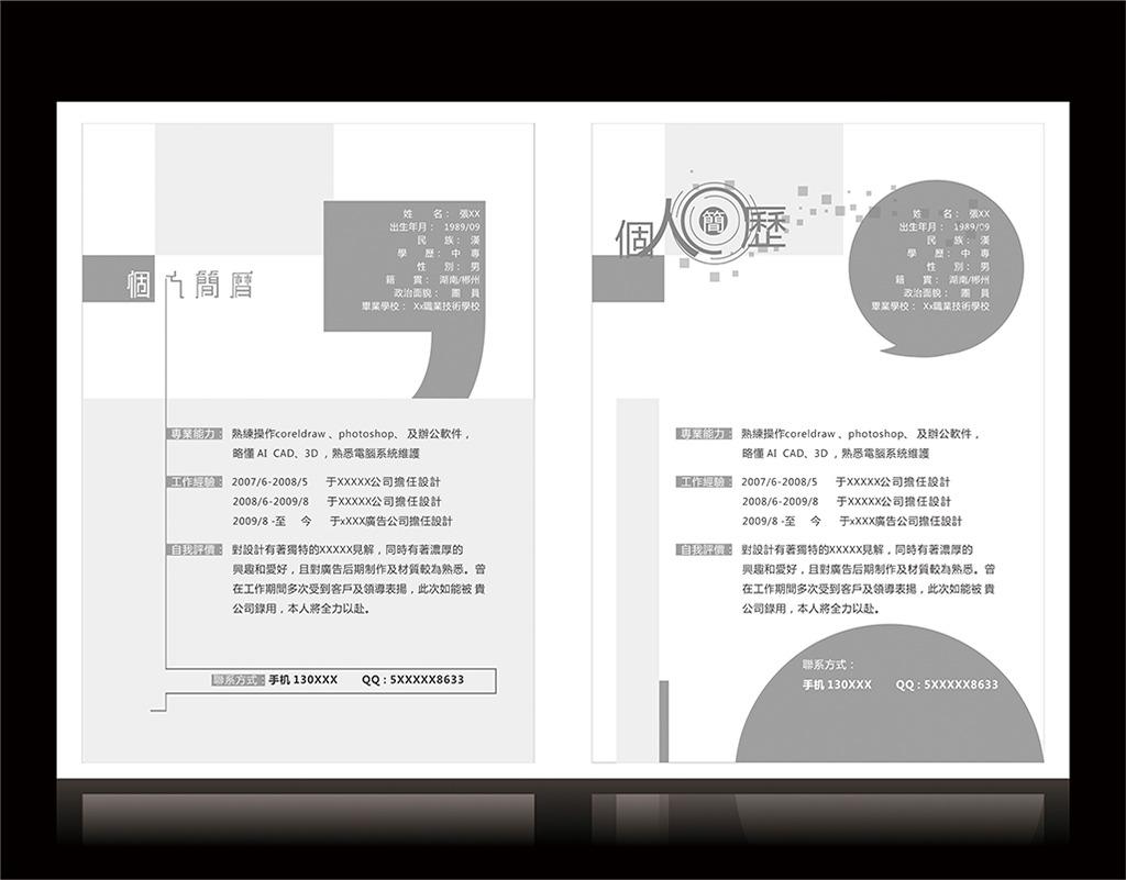 创意简历个性简历模板下载(图片编号:12421185)图片