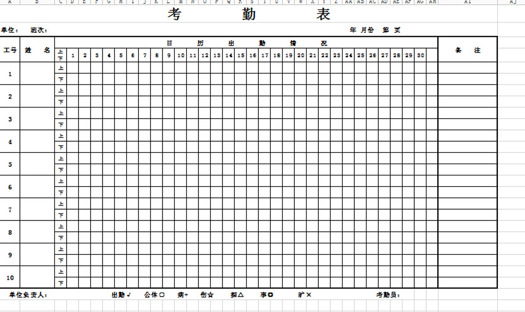 公司考勤表模板下载(图片编号:12422652)