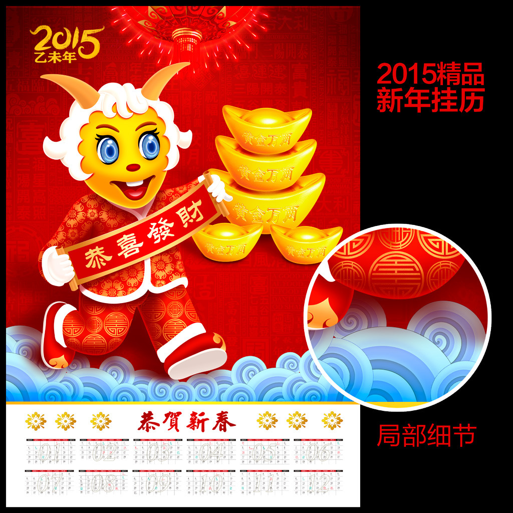 2015新年新气象励志海报