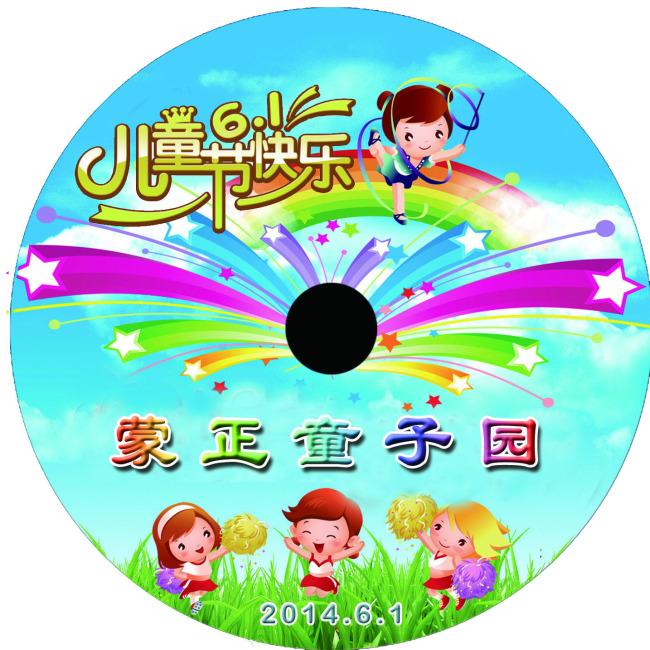 六一儿童节光盘封面模板下载