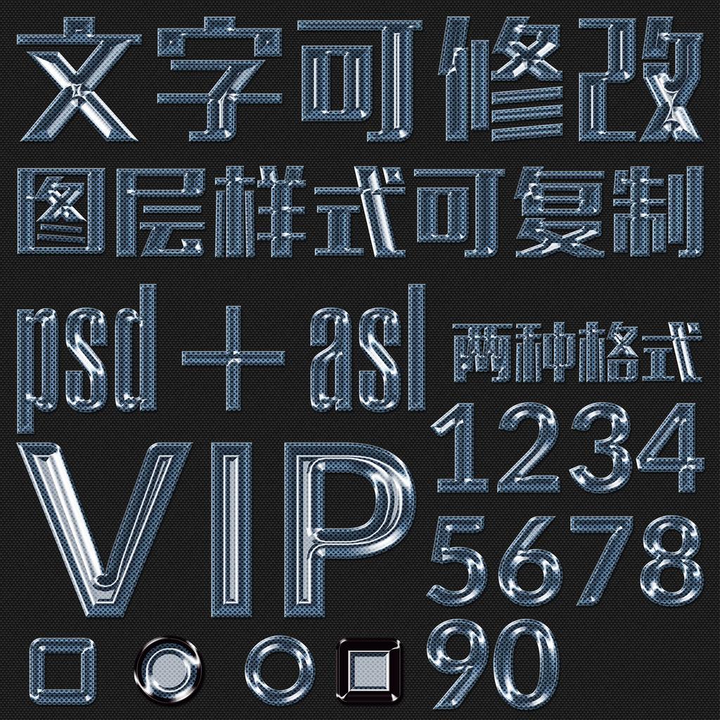 特效字 字体 文字 文字样式 asl 效果 psd 艺术字体 样式设计 样式