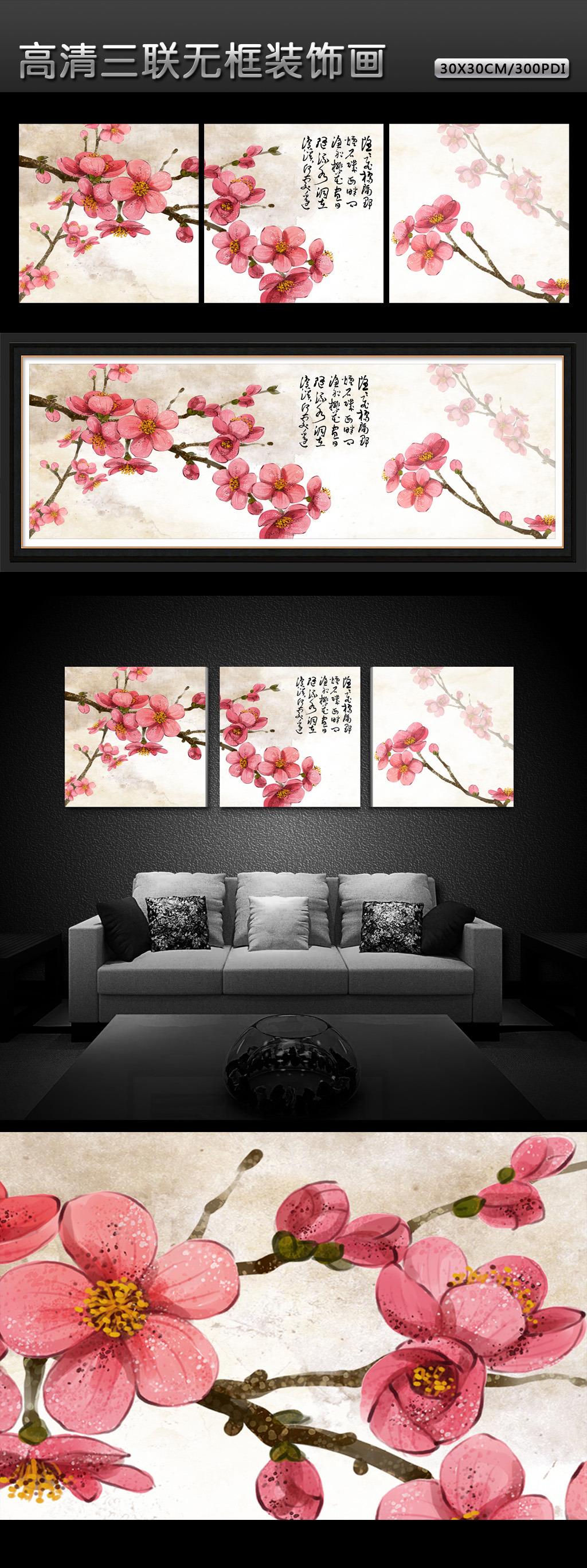 装饰画素材 花卉 桃花