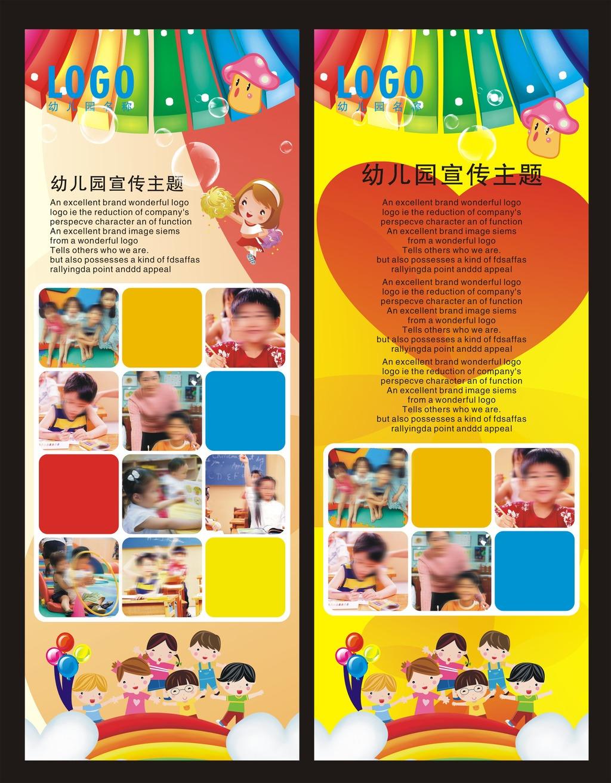 卡通幼儿园x展架易拉宝海报设计宣传模板