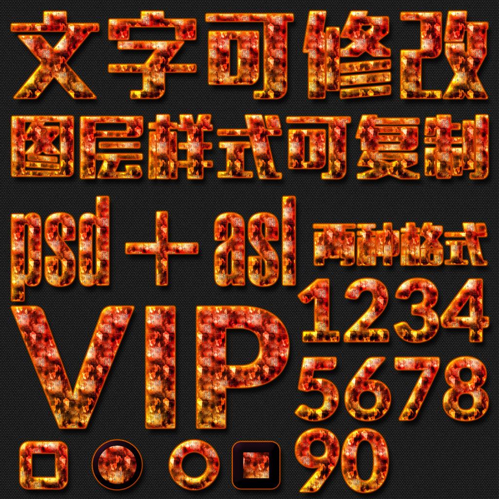 ps特效字体设计图片