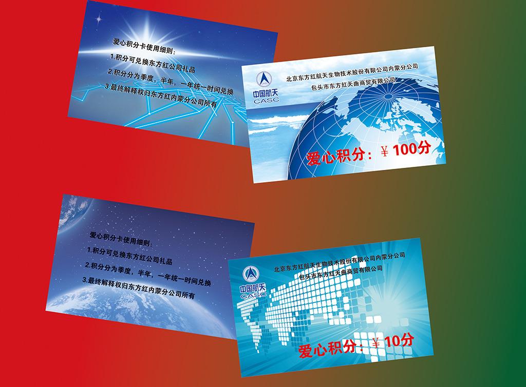 平面设计 vip卡|名片模板 商业服务名片 > 航天科技爱心积分卡  下一