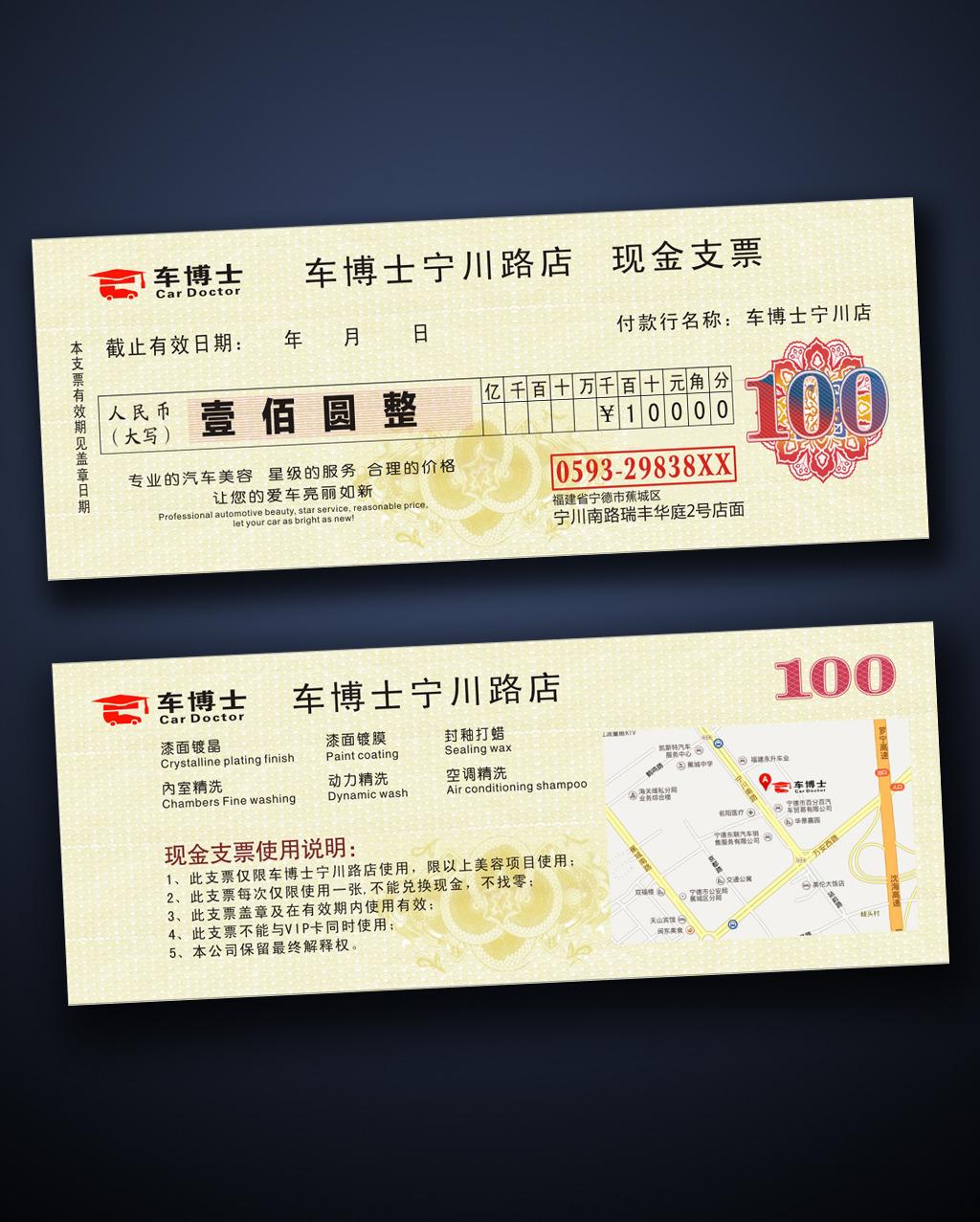 平面设计 vip卡|名片模板 优惠券|代金券 > 车博士100元现金支票设计