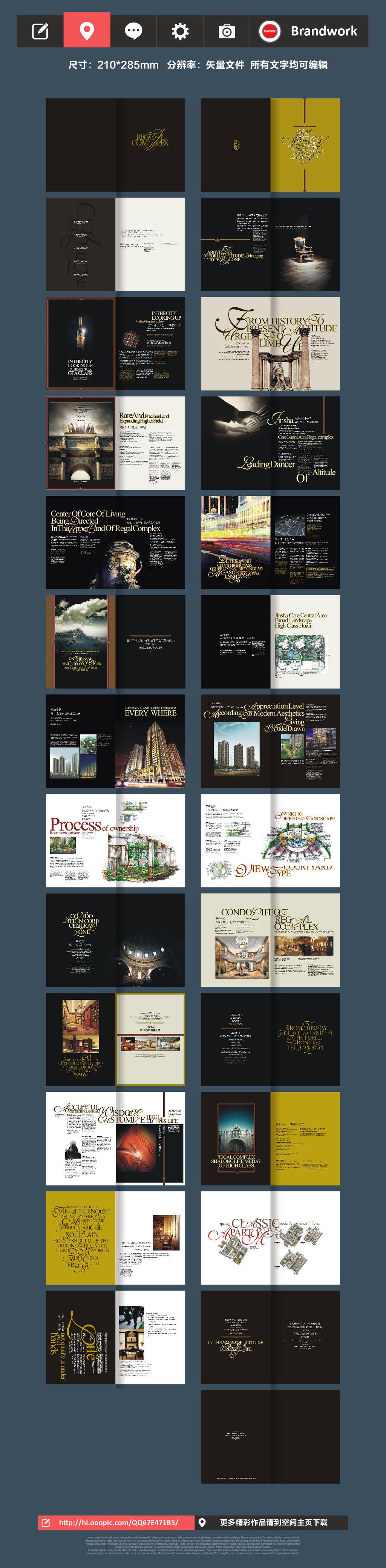 高端时尚简约房地产楼盘画册宣传册楼书设计图片