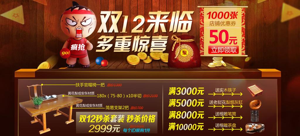 淘宝天猫店铺海报双12双11活动促销欧式图片