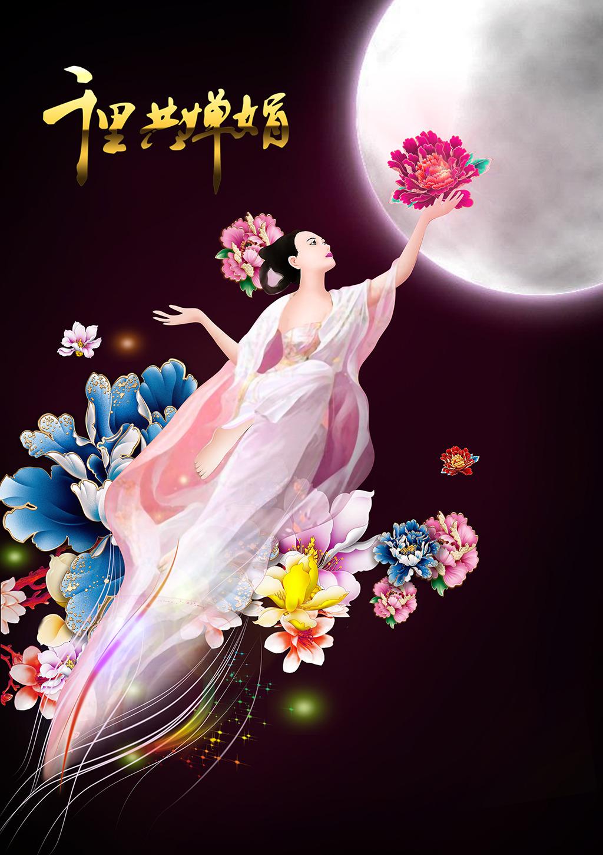 中秋节飞天仙女嫦娥