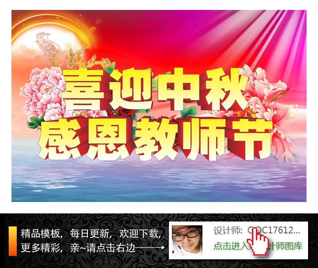 中秋节教师节促销展板海报4