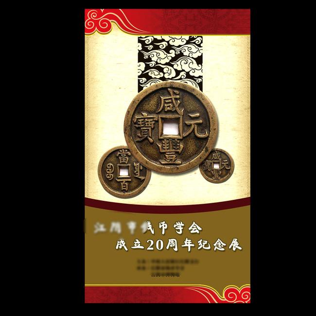 博物馆钱币展海报素材下载