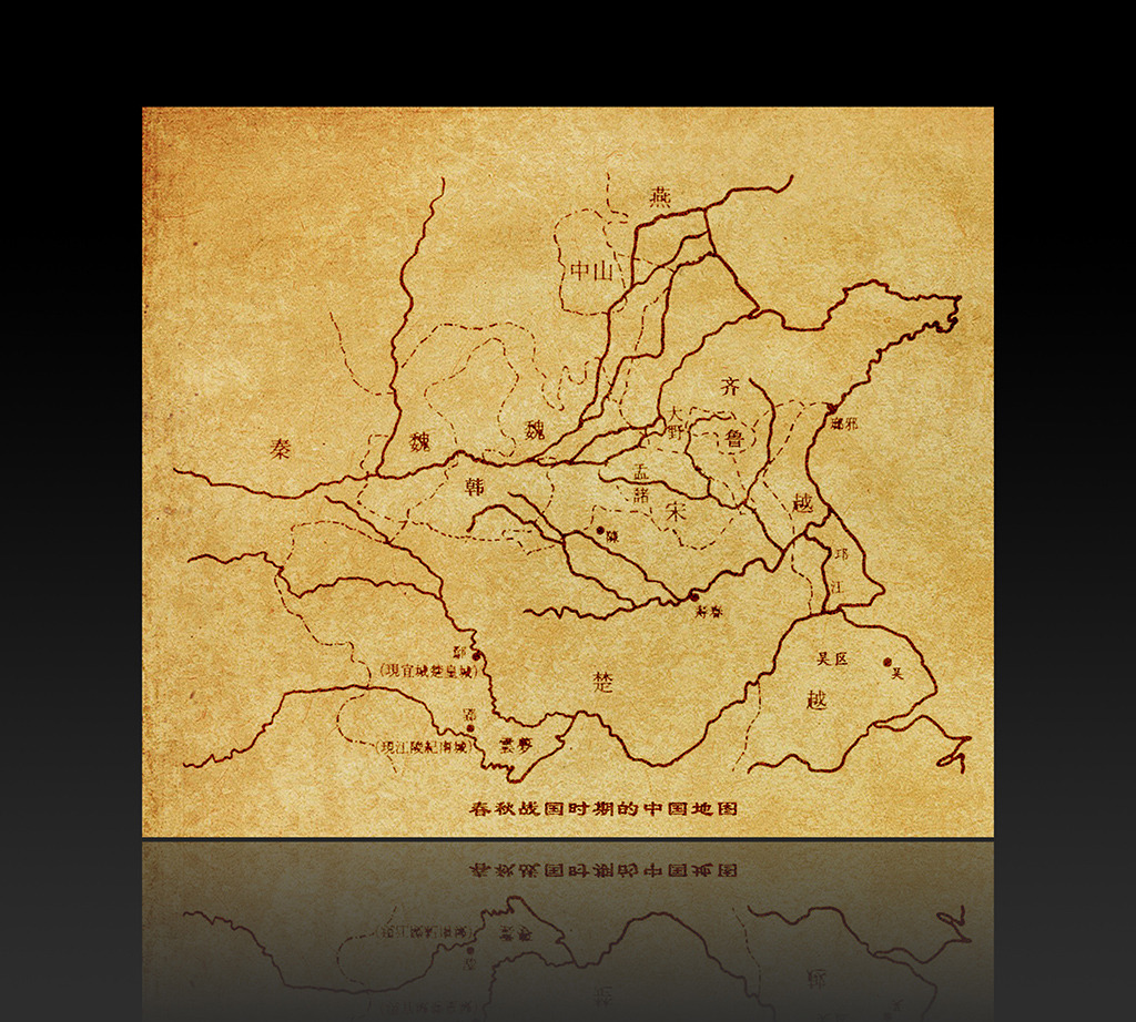 春秋战国地图古代地图