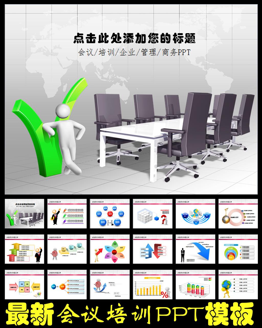 职业培训讲座教育商务会议动态ppt模板