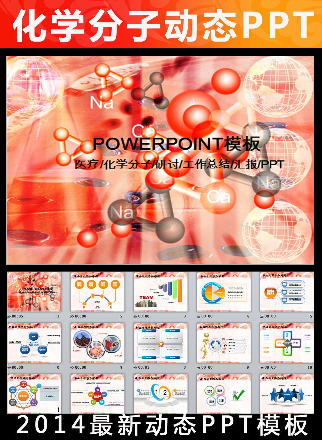 基因医疗dna生物科学科研幻灯片ppt模板下载图片