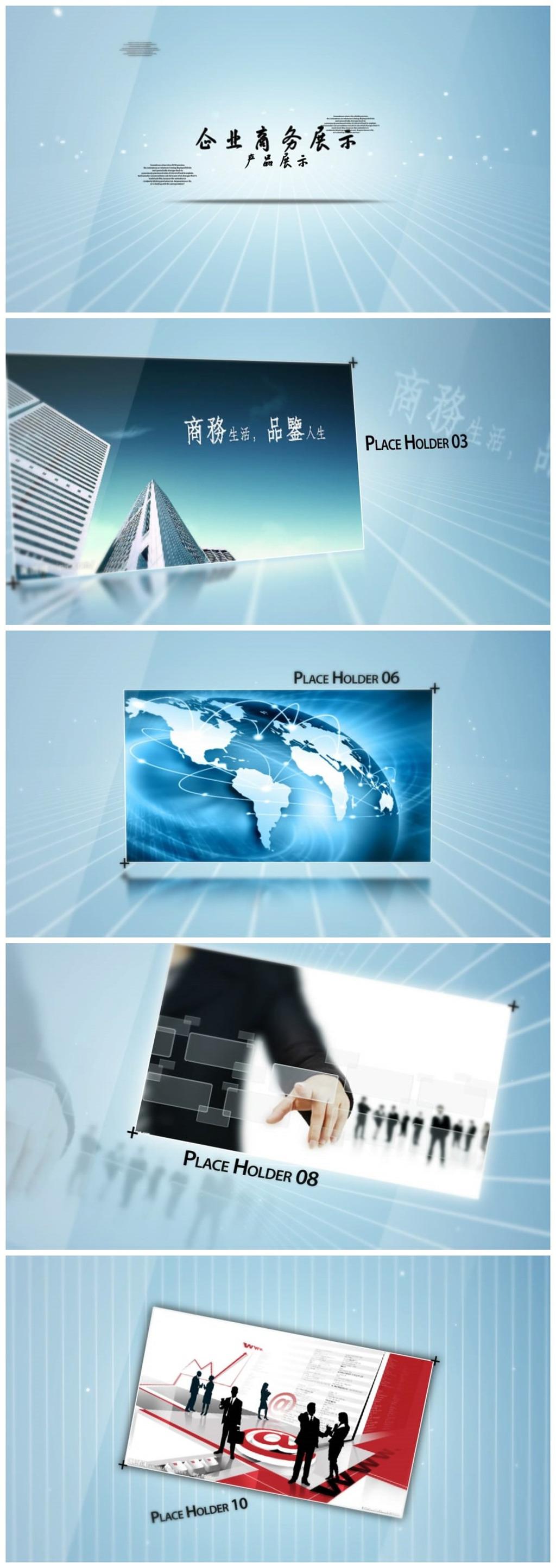 ae企业宣传模板商务宣传视频模板