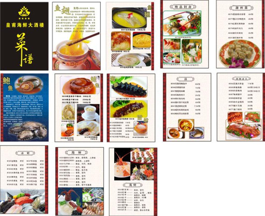 平面设计 画册设计 菜单|菜谱设计 > 海鲜酒楼菜谱  下一张&gt