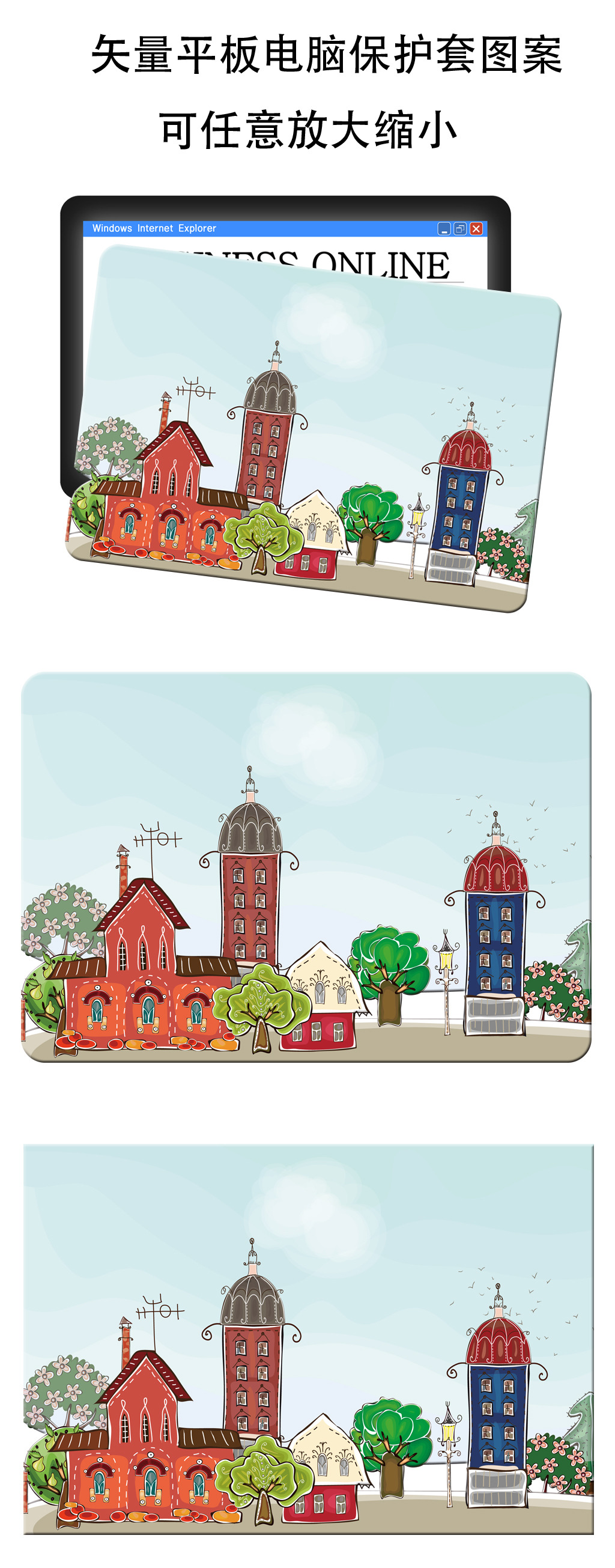 卡通手绘城市元素矢量ipad保护套