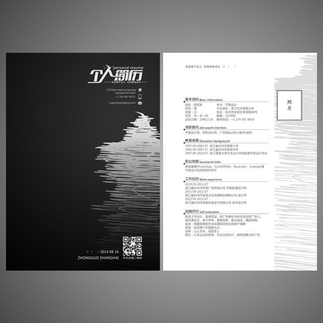 黑色创意个人简历封面页面素材psd模板图片