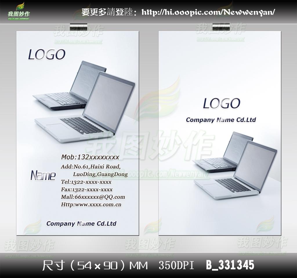 网吧电脑培训维修销售it商务设计名片模板下载