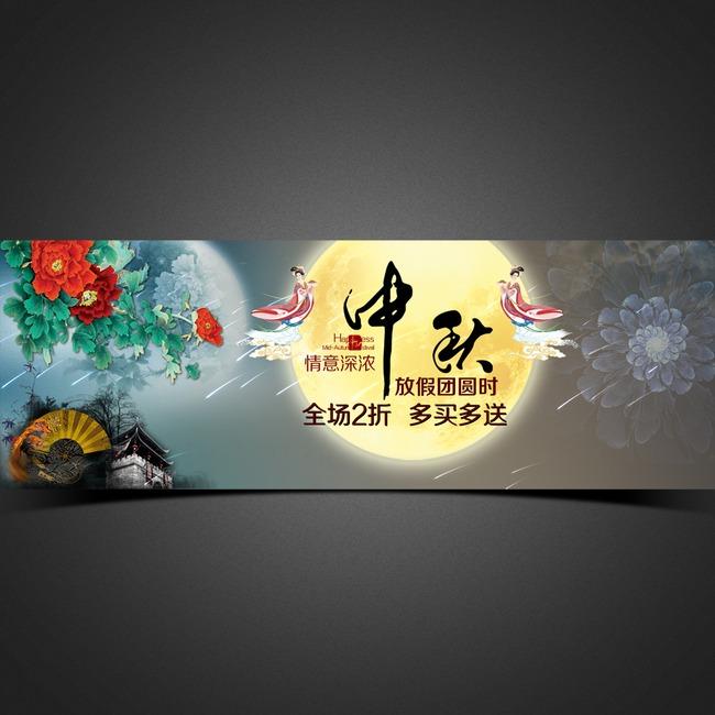 淘宝天猫中秋海报店铺模板