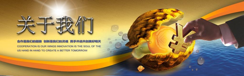 金融理财投资网站banner