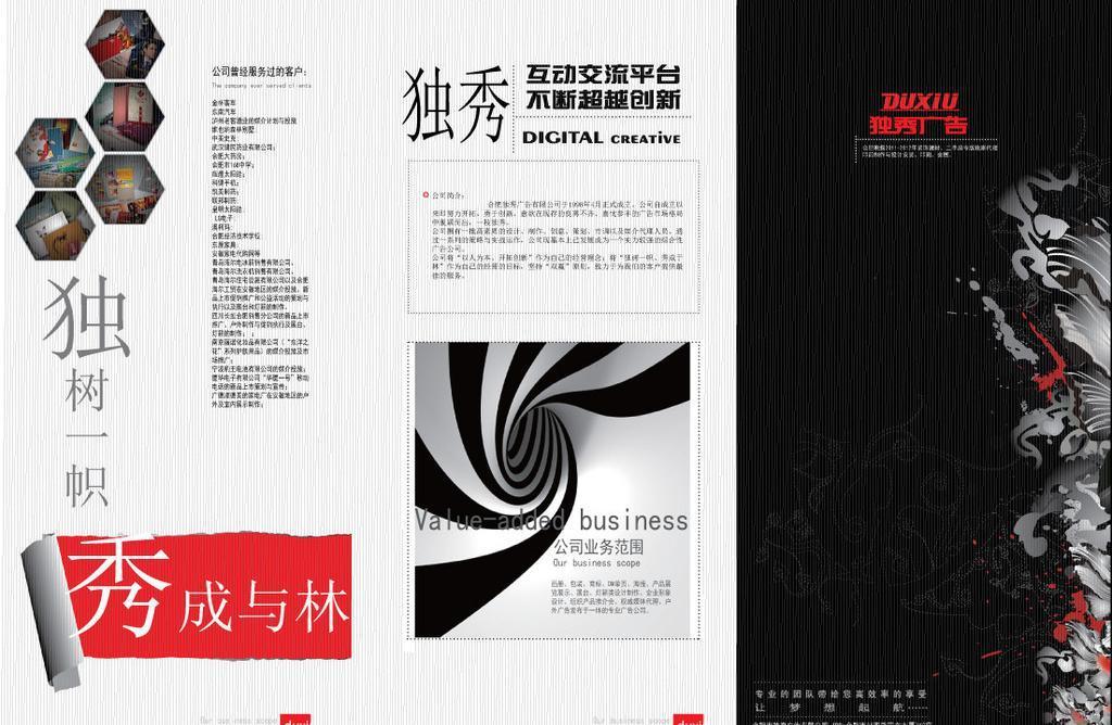 广告装饰公司折页源文件下载模板下载(图片编号:)