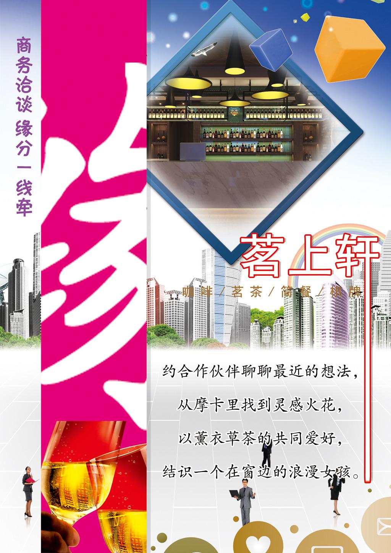 茶座咖啡馆海报设计