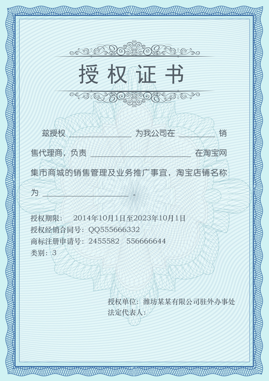 淘宝授权证书模板下载(图片编号:12430722)
