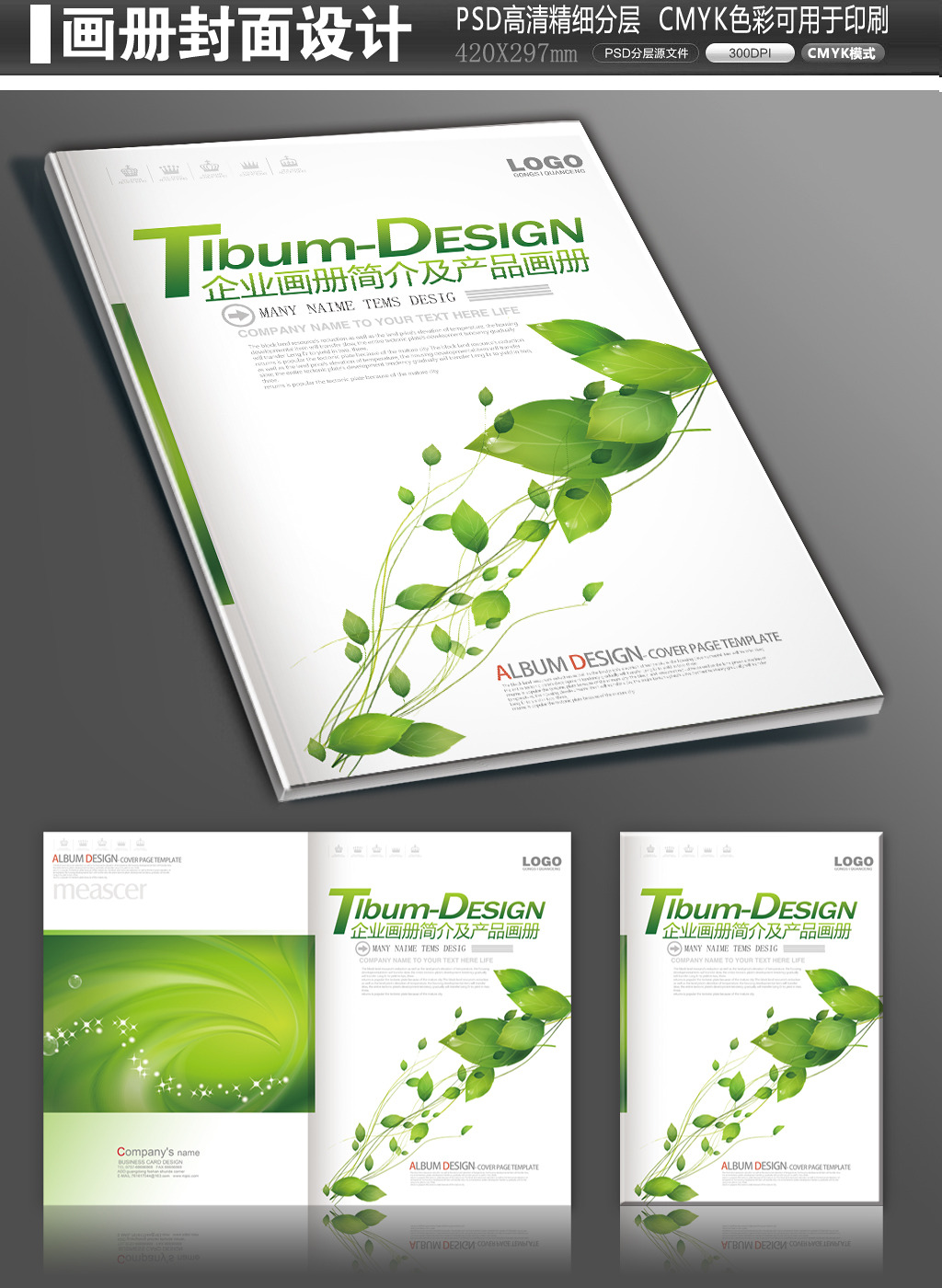 绿色环保画册封面设计学校教育宣传册封面图片