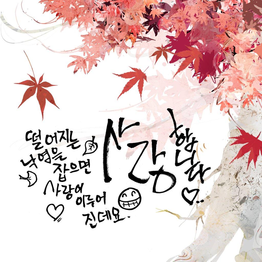 手绘美图下载  草虫  枫叶 大图 分层图 插画 手绘 韩版 韩文 枫树