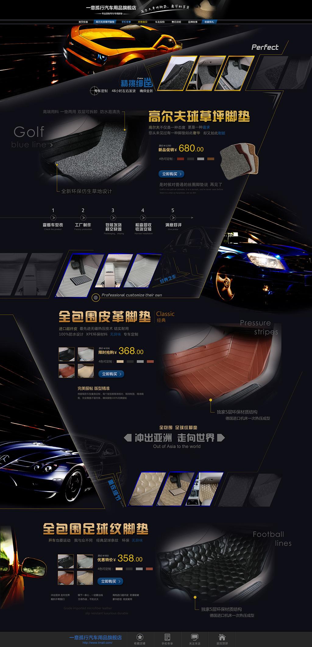 天猫汽车脚垫首页设计店铺装修模板下载(图片编号:)