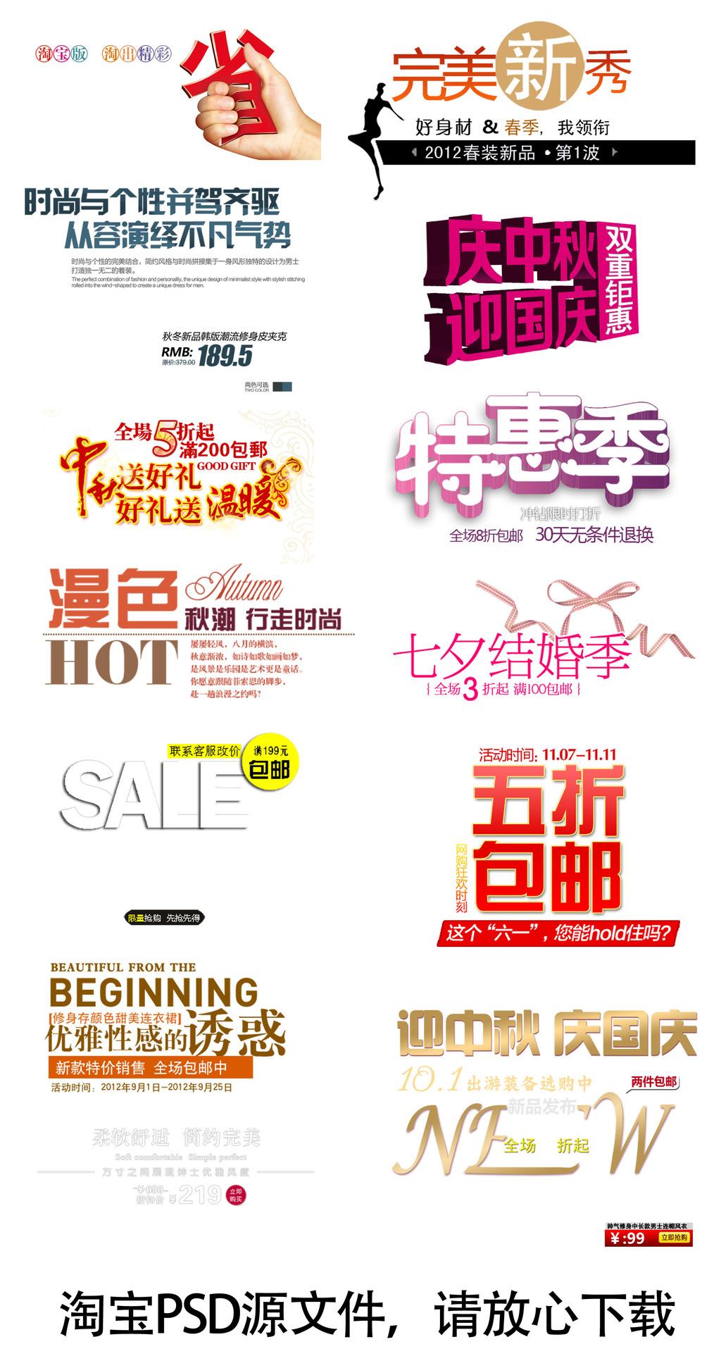 多款精品淘宝节日文字排版设计大全