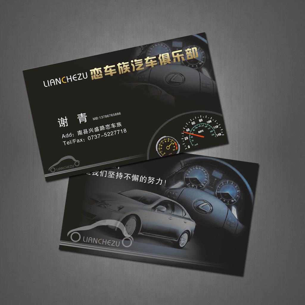 汽车配件名片名片名片设计高档名片名片模板