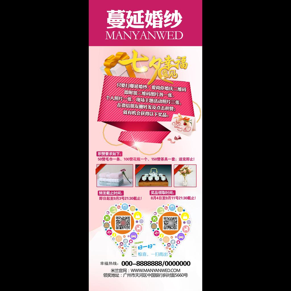婚纱摄影活动海报x展架设计模板下载(图片编号:)