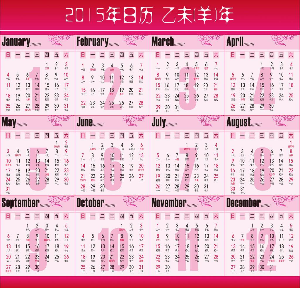 2015年日历表模板下载(图片编号:12434265)