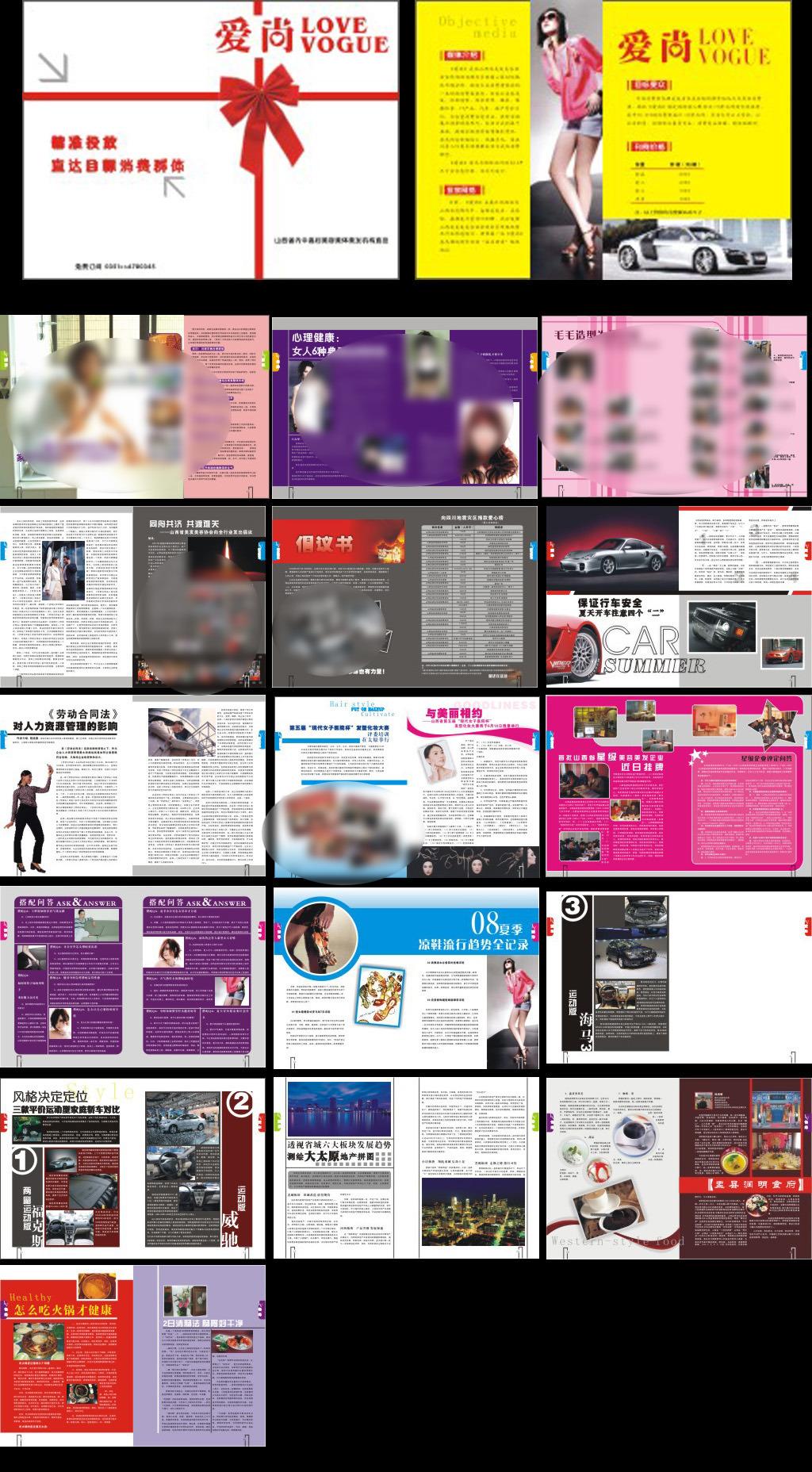 美容杂志排版设计模板下载