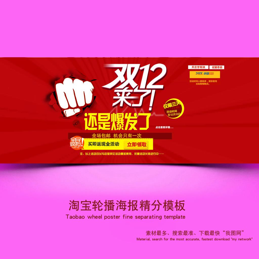 淘宝天猫双十二全屏海报模板素材图片下载  红底促销 双十二海报图
