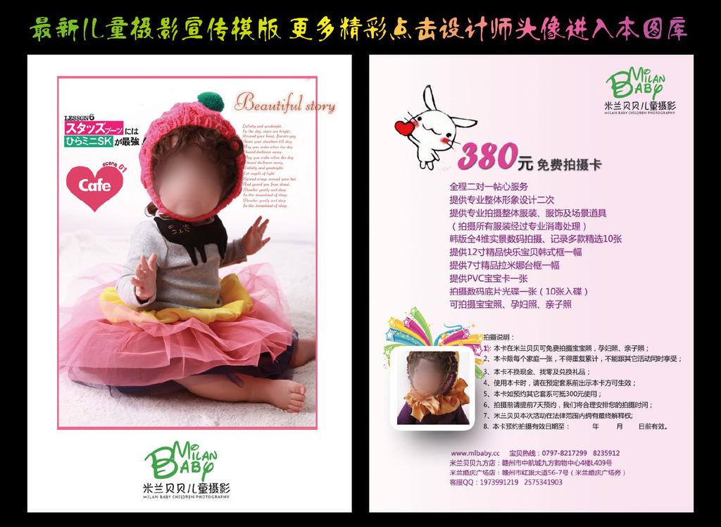 儿童摄影宣传单海报展板6
