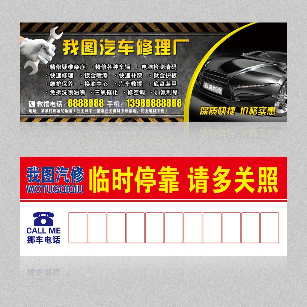 临时停车卡宣传单模板