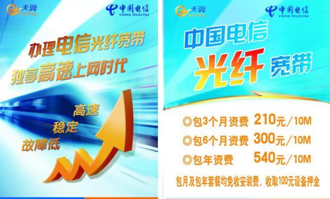 中国电信宣传单图片模板下载(图片编号:12436809)