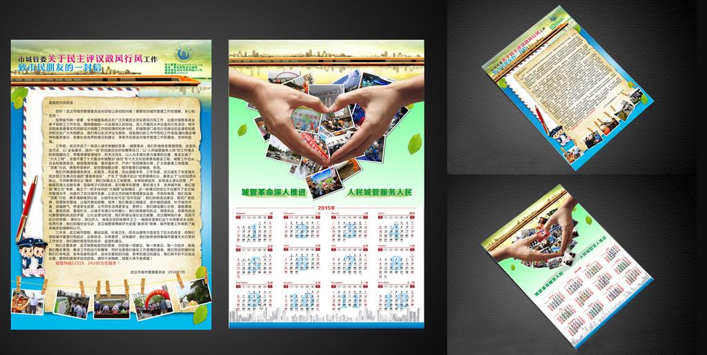 政府商务公益宣传单模板下载(图片编号:12438232)
