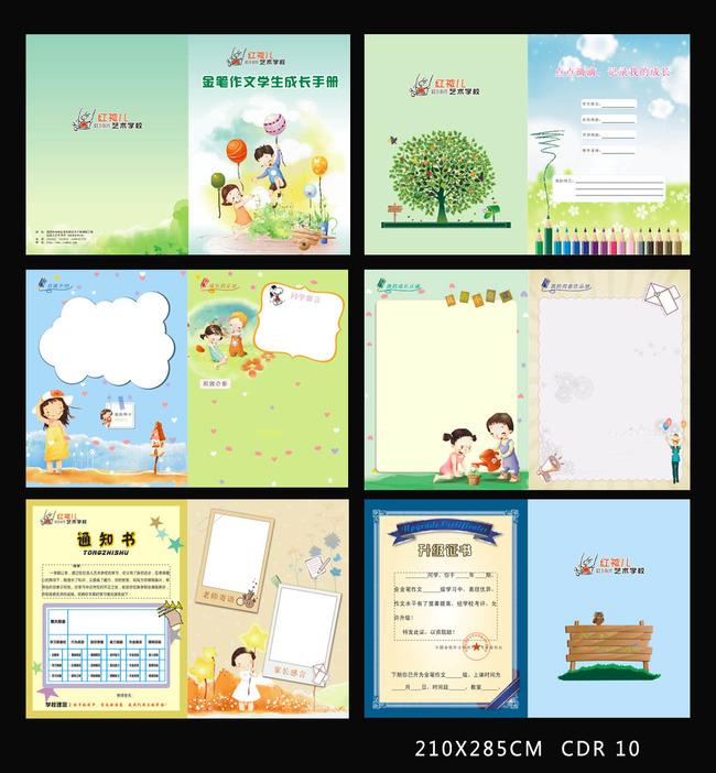 幼儿成长记录手册模板