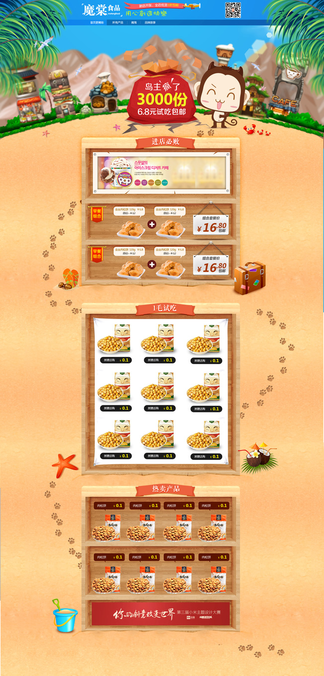 图标 ui设计 网页设计模板 网站banner 网站广告条 > 淘宝零食小吃