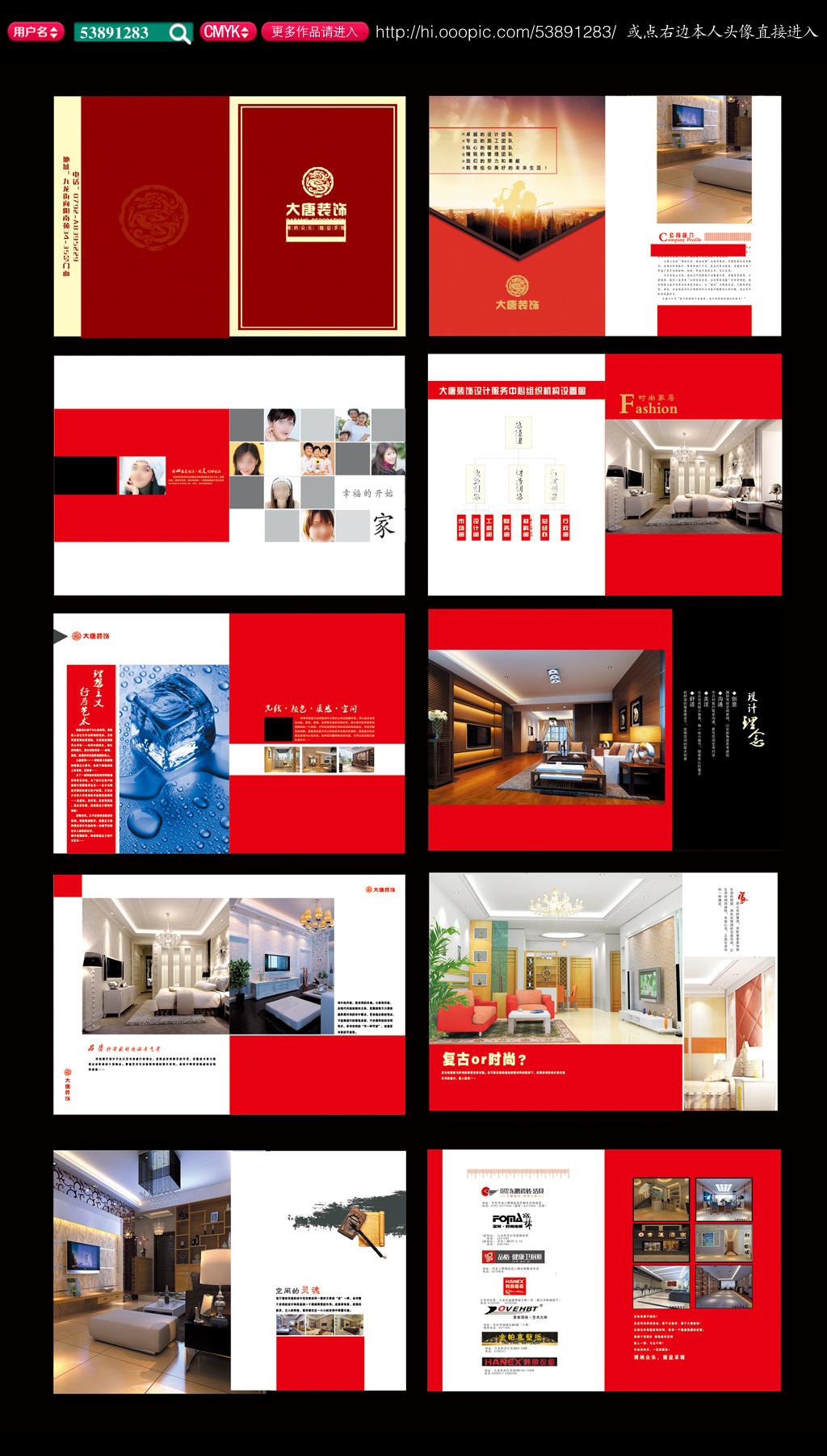 宣传册 设计 手册 装修 室内设计画册 家装 工装 招商手册 高档大气