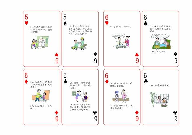 扑克牌空白模板5-6