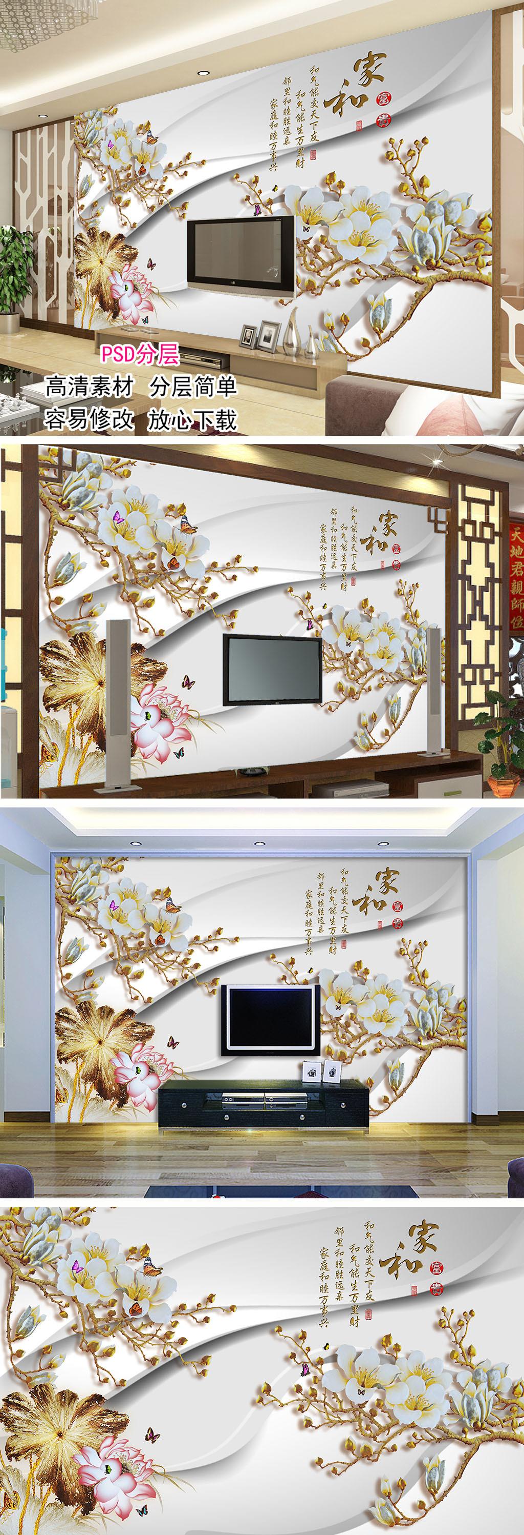 玉雕电视背景墙 浮雕白玉兰 3d 3d电视背景墙 家和富贵 浮雕家和富贵
