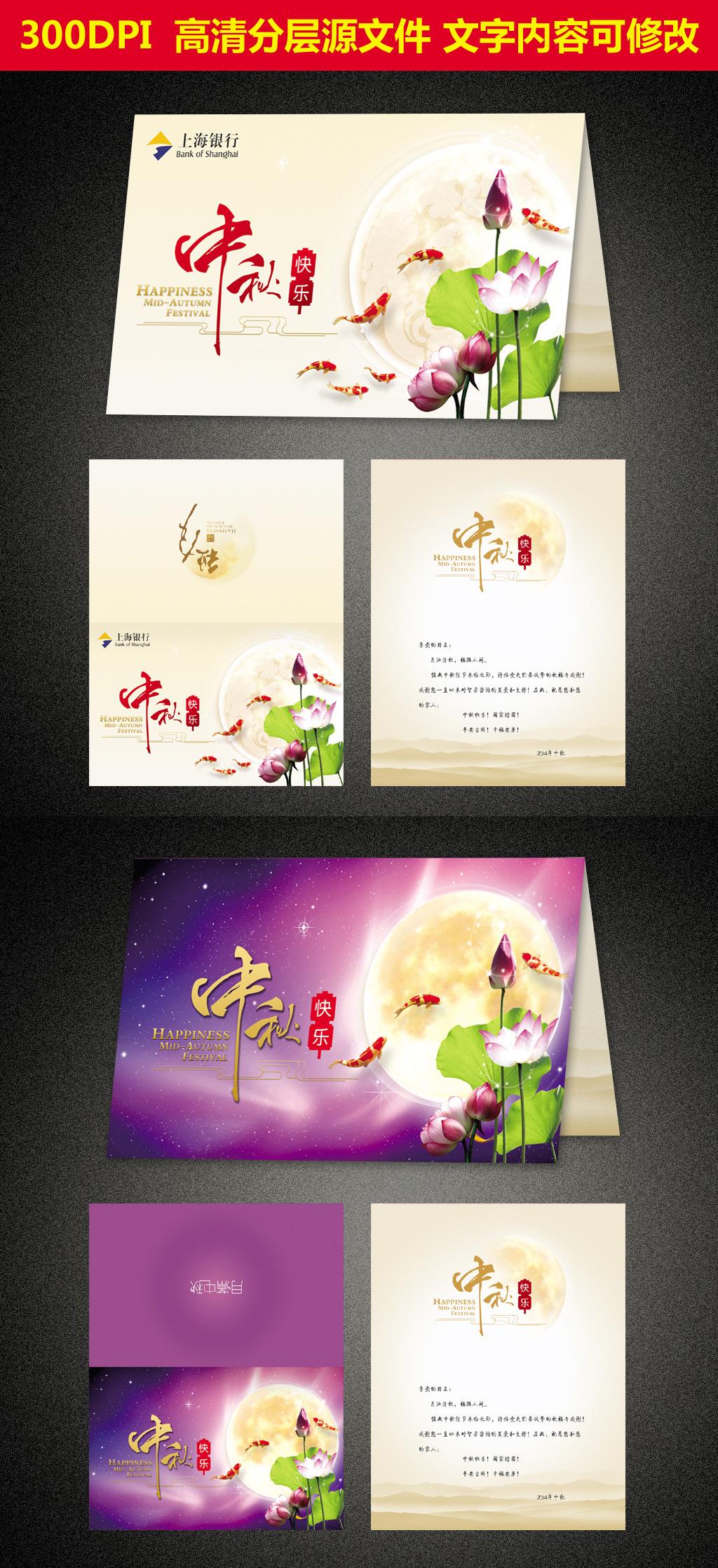 中秋节贺卡psd邀请卡模板中秋节卡片