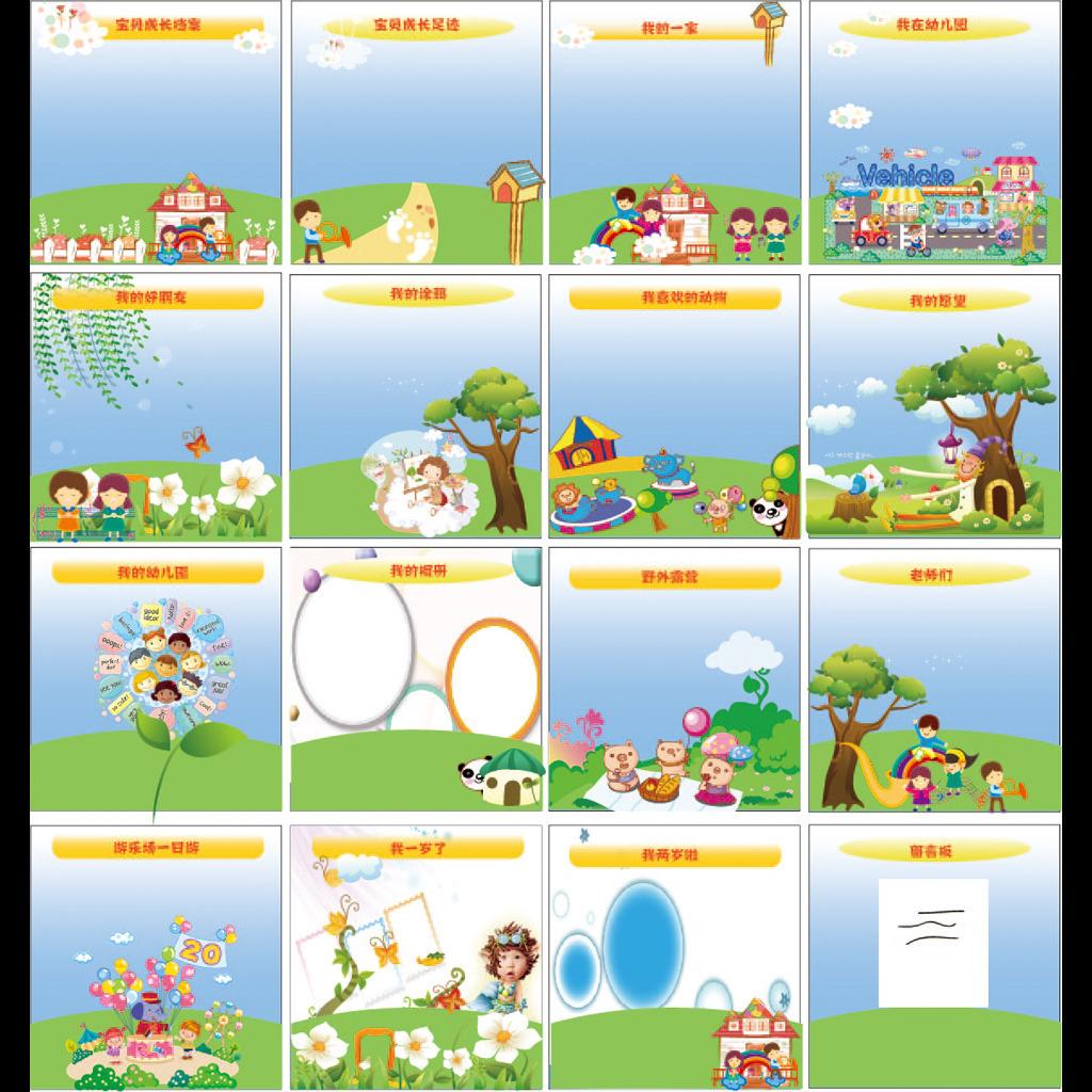 幼儿成长记录档案模板下载(图片编号:12441061)