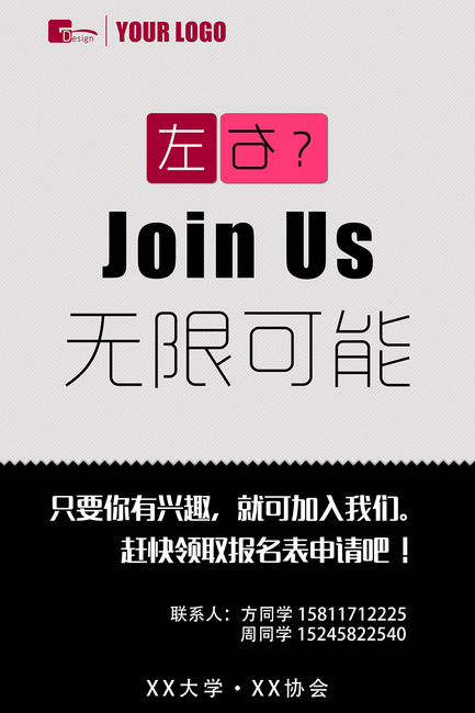 大学通用社团招新海报图片下载