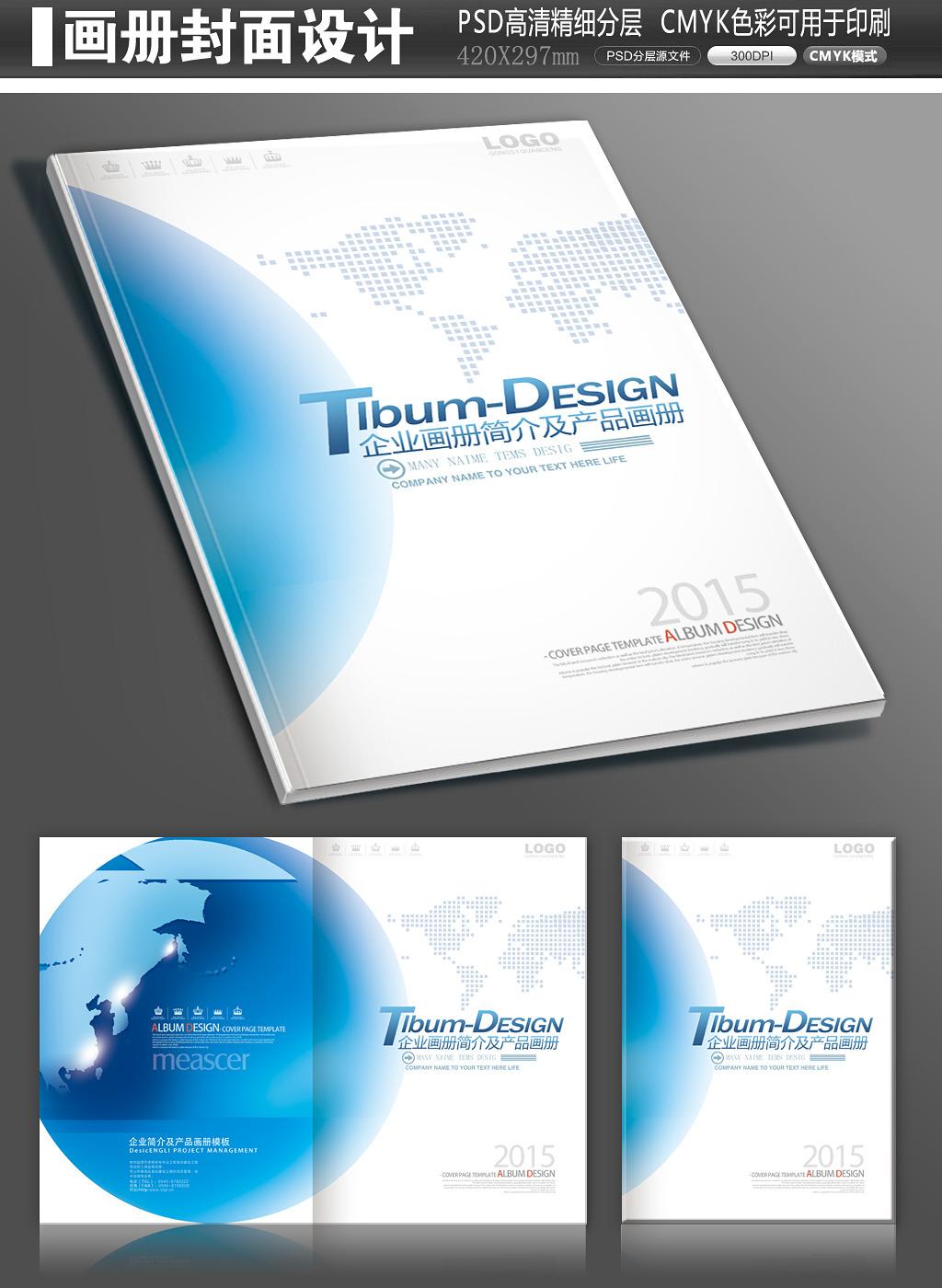 地产 投标书 电子商务 蓝色背景 宣传册 蓝色画册 产品画册 电脑数码